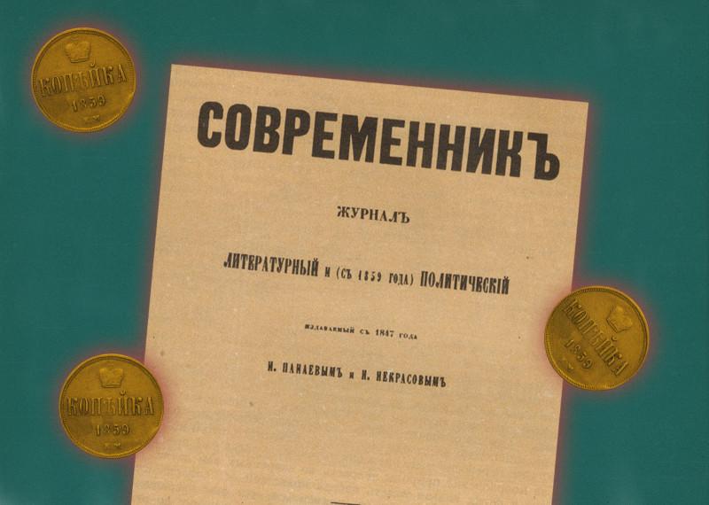 Экономика журнала «Современник»