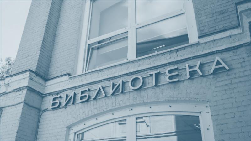 Место силы: библиотека имени Н.А. Некрасова