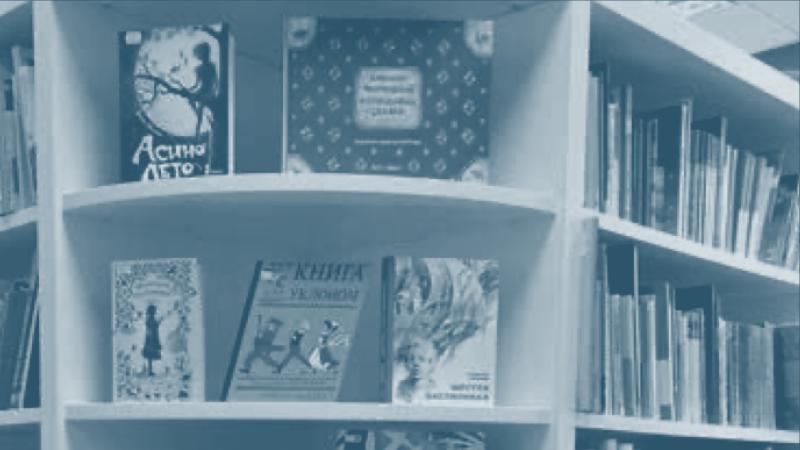 Рекомендации по выкладке книг и журналов в фонде открытого доступа