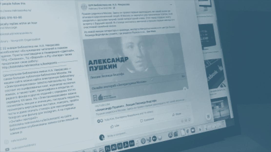 Цифровая коммуникация для учреждений культуры