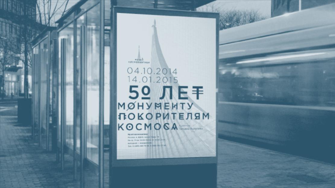 Наружная реклама для учреждений культуры