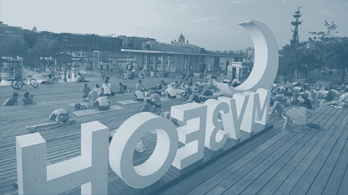 Доклад о преобразовании городов средствами культуры