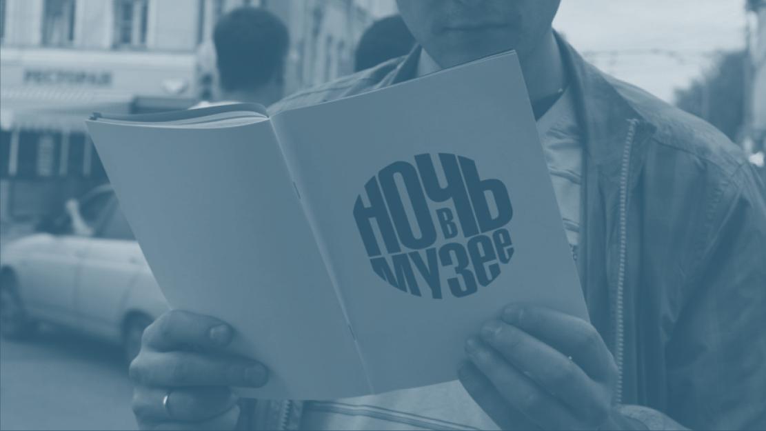Успех и будущее городских культурных акций: «Библионочь» и «Ночь в музее» 2015